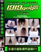 女達の羞恥便所盗撮 Vol.511
