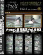 Aquaな露天風呂 Vol.882 潜入盗撮露天風呂十八判湯 其の三
