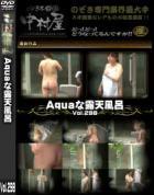 Aquaな露天風呂 Vol.298