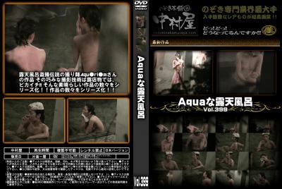 Aquaな露天風呂 Vol.399