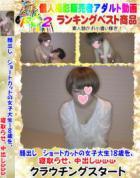 顔出しショートカットの女子大生18歳を、寝取らせ、中出しwww - 無料アダルト動画付き(サンプル動画)