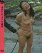 志摩伝説「人妻奴隷15」