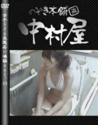 女子トイレ盗撮若い嬢編vol.03