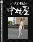 綺麗なモデルさんのスカート捲っちゃおう!! vol16
