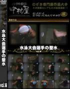 現役JD水泳部員の聖水 Vol.10