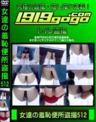 女達の羞恥便所盗撮 Vol.512