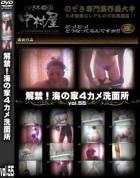 解禁 海の家4カメ洗面所 Vol.55