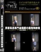 民家風呂専門盗撮師の超危険映像 Vol.022
