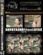 高画質露天風呂観察のAquaな露天風呂Vol.10