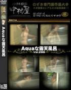 Aquaな露天風呂 Vol.299