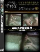 Aquaな露天風呂 Vol.465
