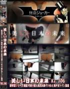 美しい日本の未来 No.106 新学期シリーズ 続編 可愛い新入生沢山来ているよ