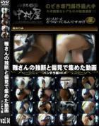 雅さんの独断と偏見で集めた動画集 パンチラ編 Vol.14