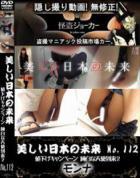 美しい日本の未来 No.112 値下げキャンペーン 純白な天使到来2