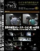 世界の射窓から ステーション編 Vol59 ユキリン奮闘!!新しいカメラに変更しました。 前編
