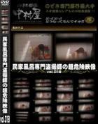 民家風呂専門盗撮師の超危険映像 Vol.018