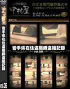 岩手県在住盗撮師盗撮記録 Vol.06