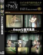 Aquaな露天風呂 Vol.300