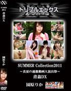 トリプルエックス SUMMER Collection2011 青姦DX 園原りか