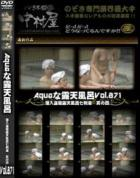 Aquaな露天風呂 Vol.871 潜入盗撮露天風呂七判湯 其の四