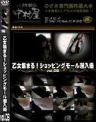 乙女集まる!ショッピングモール潜入撮 Vol.06