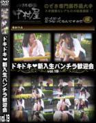ドキドキ新入生パンチラ歓迎会 Vol.19