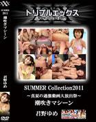 トリプルエックス SUMMER Collection2011 潮吹きマシーン 君野ゆめ