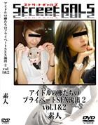 StreetGALS アイドルの卵たちのプライベートSEX流出 2 vol.1&2 : 素人