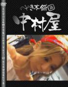 美人アパレル胸チラ&パンチラ vol.60 カリスマ店員の下着