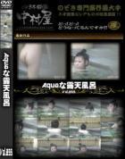露天風呂盗撮のAqu●ri●mな露天風呂 Vol.855