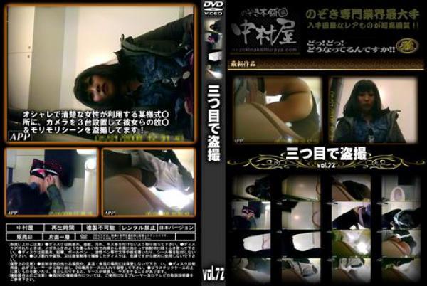 三つ目で盗撮 Vol.72 ダウンロード