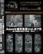 Aquaな露天風呂 Vol.879 潜入盗撮露天風呂十五判湯 其の七