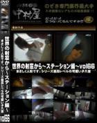 世界の射窓から ステーション編 Vol.66 まさしく人形です。シリーズ最高レベルの可愛い子入室