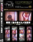 解禁 海の家4カメ洗面所 Vol.60
