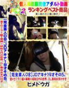 【完全素人08】JDアキナ19才その5、畳+セーラー服+麻縄=昭和SMの世界、DL専用おまけ付き
