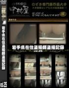 岩手県在住盗撮師盗撮記録vol.25