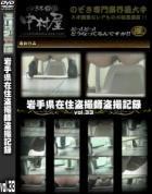 岩手県在住盗撮師盗撮記録vol.33