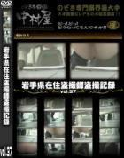 岩手県在住盗撮師盗撮記録vol.37