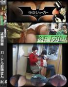 盗撮列車 ガードルお姉さん Vol.45