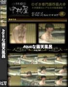 露天風呂盗撮のAqu●ri●mな露天風呂 Vol.797