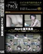 露天風呂盗撮のAqu●ri●mな露天風呂 Vol.843