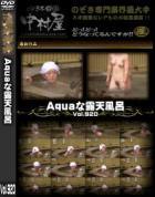 Aquaな露天風呂 Vol.920