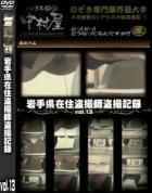 岩手県在住盗撮師盗撮記録 Vol.13