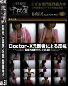 DoctorーX元医者による反抗 私は元医者です。vol.61