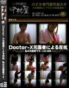 DoctorーX元医者による反抗 私は元医者です。vol.66