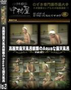高画質露天風呂観察のAquaな露天風呂Vol.21