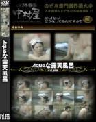 露天風呂盗撮のAqu●ri●mな露天風呂 Vol.856