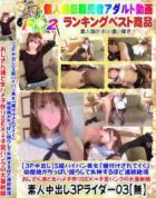 【3P中出し】S級パイパン美女「種付けされてイく」幼膣娘がちっぱい揺らして失神する