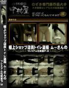 極上ショップ店員トイレ盗撮 ムーさんの プレミアム化粧室 vol.3