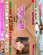 別刊マンコレ 112 桜